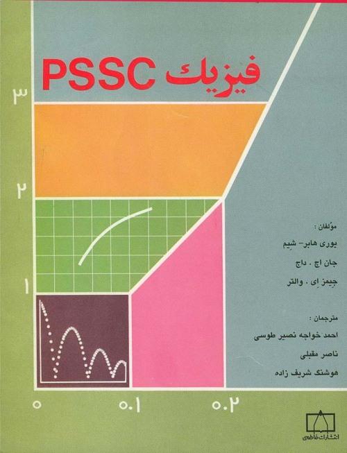PSSC فیزیک