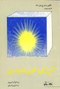 انرژی خورشیدی – ایزاک آسیموف