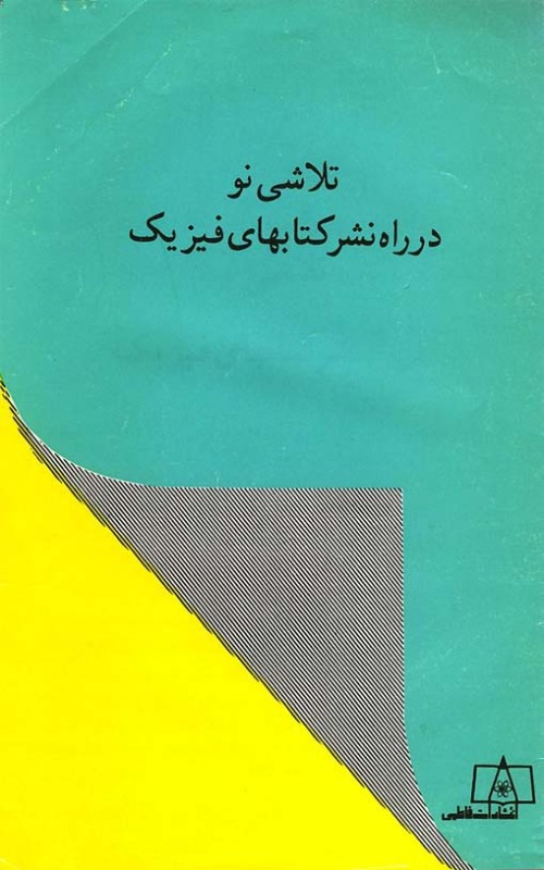 کتابهای علوم پایه انتشارات فاطمی تهران