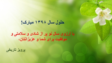 Nowruz98